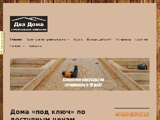 dva-doma.ru справка.сайт