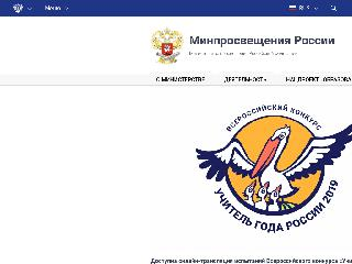 edu.gov.ru справка.сайт
