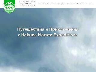 hmexpeditions.com справка.сайт