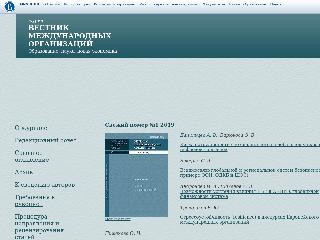 iorj.hse.ru справка.сайт