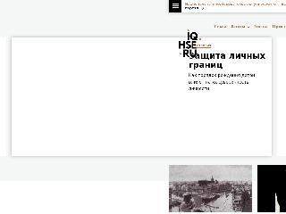 iq.hse.ru справка.сайт