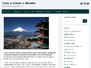 japan-tur.ru справка.сайт