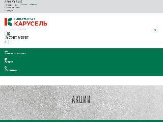 karusel.ru справка.сайт