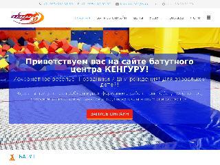 kengurubatut.ru справка.сайт