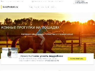 koniprokat.ru справка.сайт