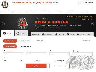 kupi4kolesa.ru справка.сайт