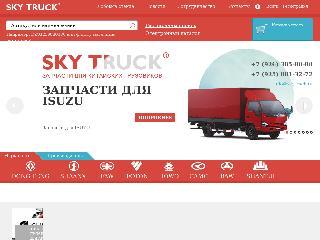 skytruck.ru справка.сайт