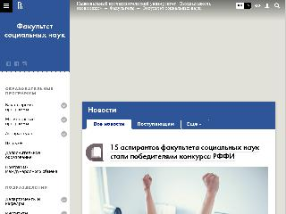 social.hse.ru справка.сайт