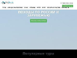 trek-russia.com справка.сайт