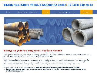 trubi-na-zaezd.ru справка.сайт