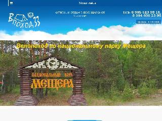 vpohod33.ru справка.сайт