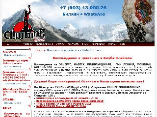 www.climbingclub.ru справка.сайт