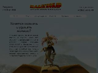 www.madagaskar-deti.ru справка.сайт