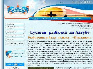 www.poplavok-ahtuba.ru справка.сайт