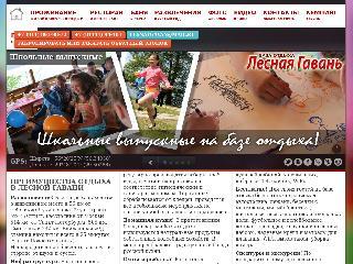 www.woodtour.ru справка.сайт