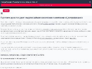 centrofinans.ru справка.сайт