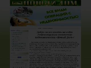 lenhouze.ucoz.ru справка.сайт