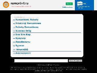 remont-rt.ru справка.сайт