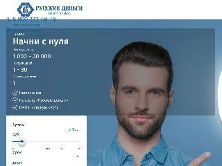 russkiedengi.ru справка.сайт