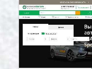 www.kolesa-darom.ru справка.сайт
