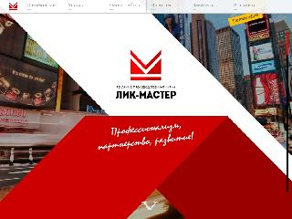 www.likmaster.ru справка.сайт