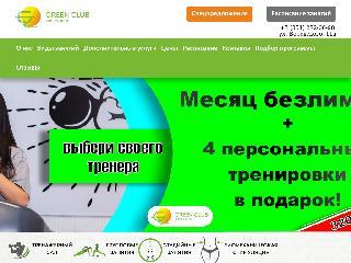 greenclub74.com справка.сайт