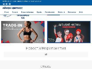 iconclubfitness.ru справка.сайт