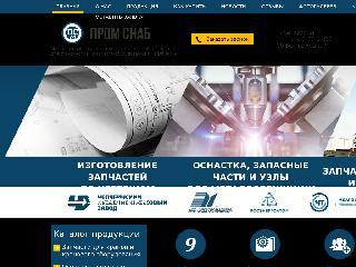 promsnab174.ru справка.сайт