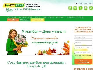 tonusclub.ru справка.сайт
