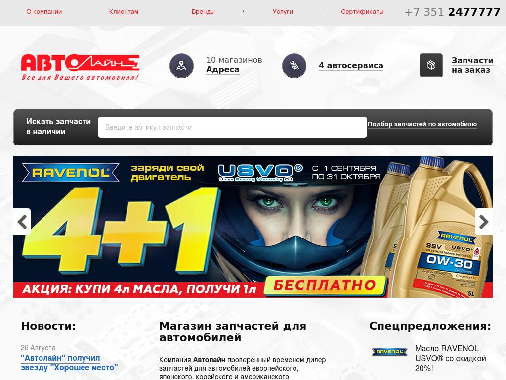 Автолайн Челябинск Запчасти Цены Прайс Интернет Магазин