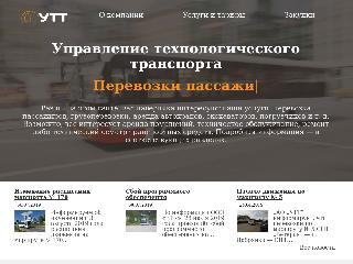 aoutt.ru справка.сайт