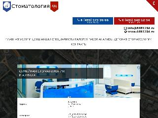 6481254.ru справка.сайт