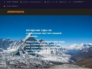 atmatravel.ru справка.сайт