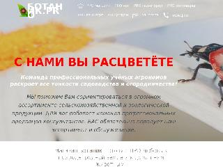 botanik.pro справка.сайт