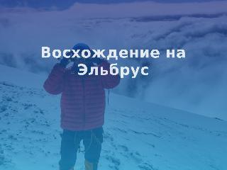 elbrustur.ru справка.сайт