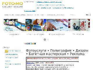 foto-mo.ru справка.сайт
