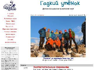 g-utka.ru справка.сайт