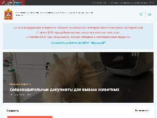 guv.mosreg.ru справка.сайт