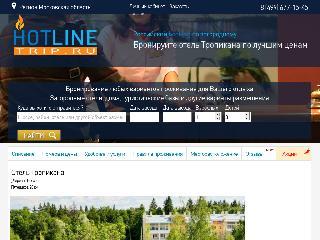 hotlinetrip.ru справка.сайт