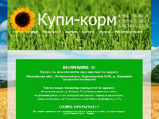 kupi-korm.com справка.сайт
