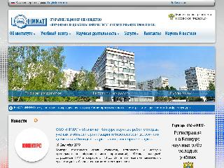 niiat.ru справка.сайт