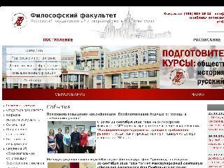 philos.msu.ru справка.сайт