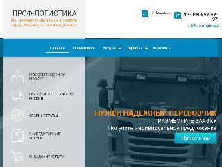 prof-logistik.ru справка.сайт