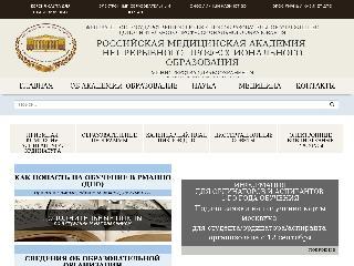 rmapo.ru справка.сайт