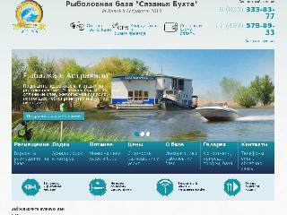sazanya-bukhta.ru справка.сайт
