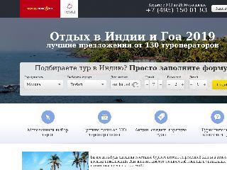 travelindia.ru справка.сайт
