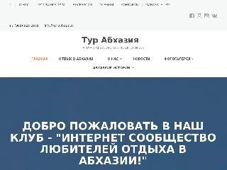 turabhazia.ru справка.сайт