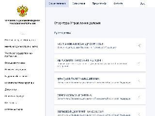 udprf.ru справка.сайт