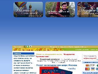 vozduhoplavateli.ru справка.сайт