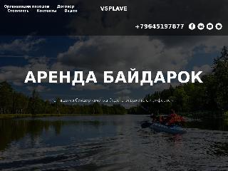 vsplave.ru справка.сайт